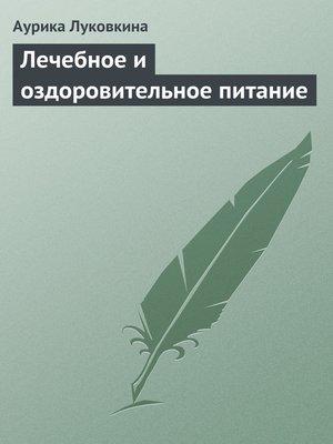cover image of Лечебное и оздоровительное питание