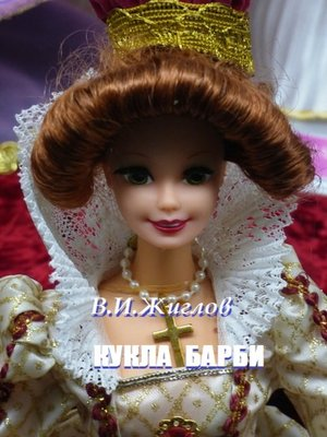 cover image of Кукла Барби