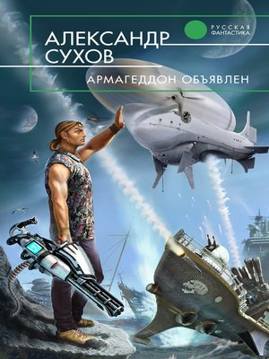 cover image of Армагеддон объявлен
