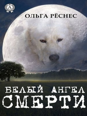 cover image of Белый ангел смерти