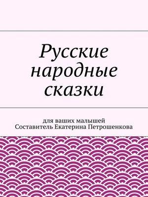 cover image of Русские народные сказки для ваших малышей
