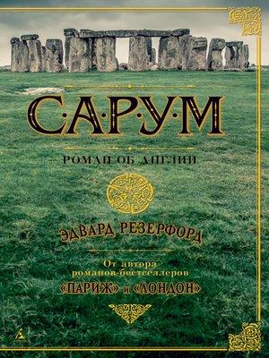 cover image of Сарум. Роман об Англии