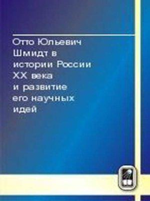 cover image of Отто Юльевич Шмидт в истории России XX века и развитие его научных идей