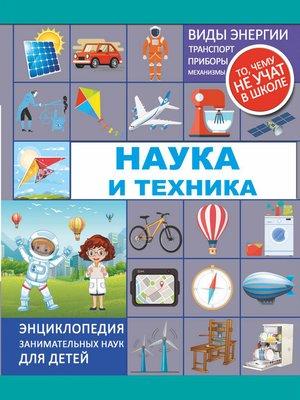 cover image of Наука и техника
