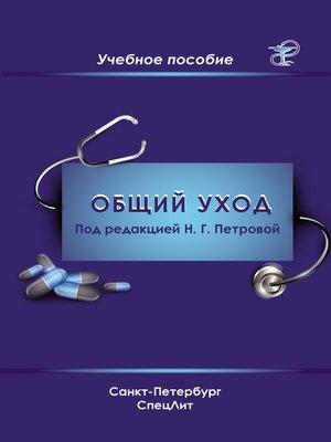 cover image of Общий уход за пациентами