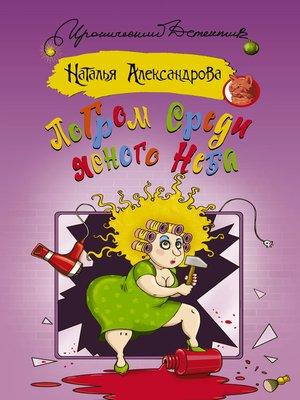 cover image of Погром среди ясного неба