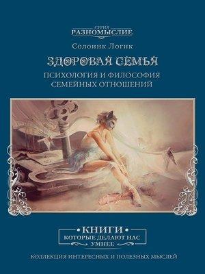 cover image of Здоровая семья. Психология ифилософия семейных отношений