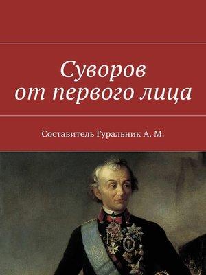 cover image of Суворов отпервоголица