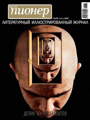 cover image of Русский пионер №2 (35), апрель 2013