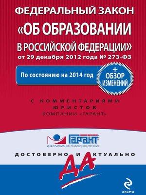 cover image of Федеральный закон «Об образовании в Российской Федерации»