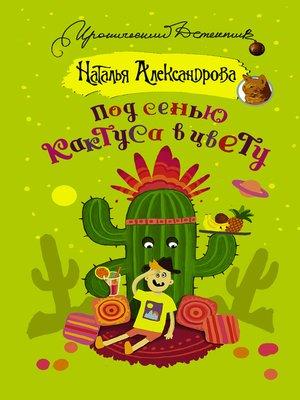 cover image of Под сенью кактуса в цвету