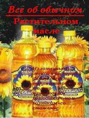 cover image of Все об обычном растительном масле