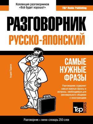 cover image of Русско-японский разговорник и мини-словарь