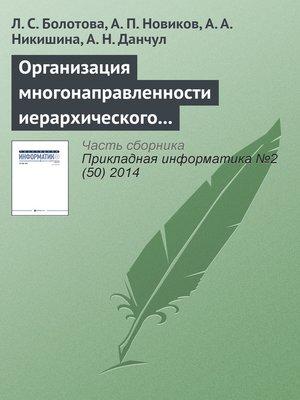 cover image of Организация многонаправленности иерархического подъема (спуска) и локация по структуре неоднородных знаний (продолжение)