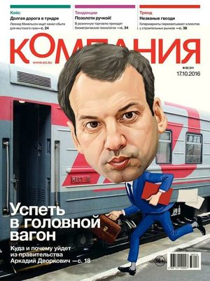 cover image of Компания 38-2016