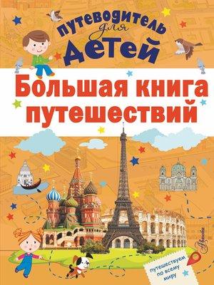 cover image of Большая книга путешествий