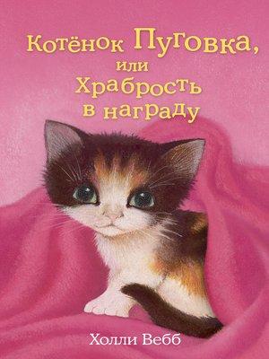cover image of Котёнок Пуговка, или Храбрость в награду