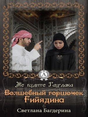 cover image of Волшебный горшочек Гийядина