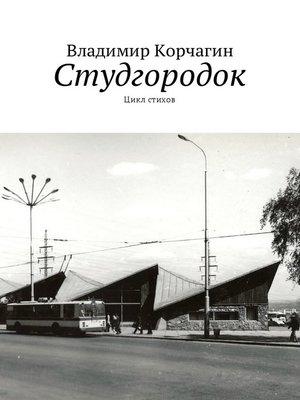 cover image of Студгородок. Цикл стихов