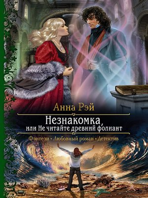 cover image of Незнакомка, или Не читайте древний фолиант