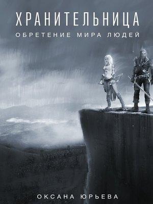 cover image of Хранительница. Обретение мира людей