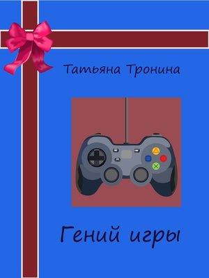 cover image of Гений игры