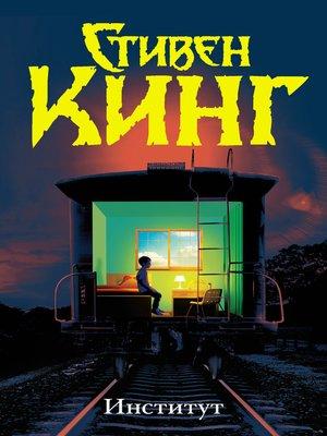 cover image of Институт