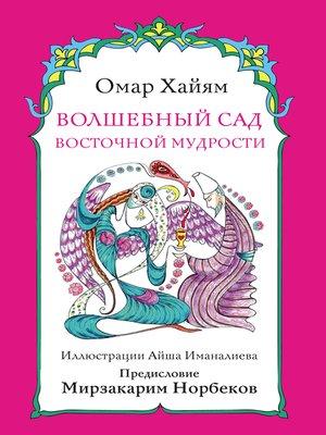 cover image of Волшебный сад восточной мудрости