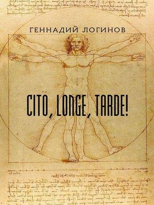 cover image of Cito, longe, tarde! Повесть овременах инравах, териаке иалхимиках, чуме иНострадамусе