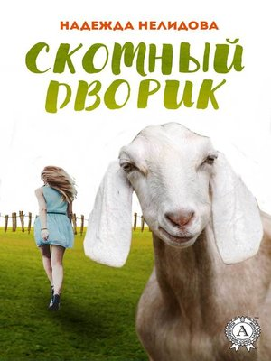 cover image of Скотный дворик