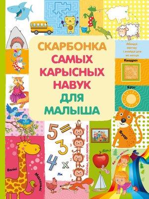 cover image of Скарбонка самых карысных навук малыша