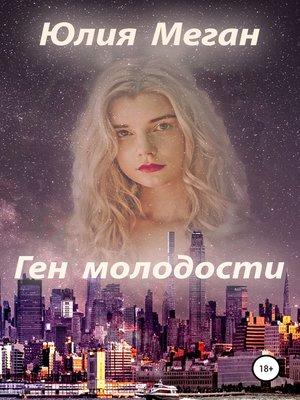 cover image of Ген молодости