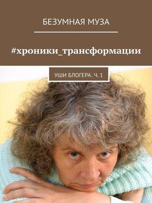 cover image of #хроники_трансформации. Уши блогера. Ч. 1