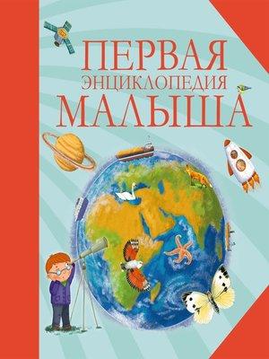 cover image of Первая энциклопедия малыша