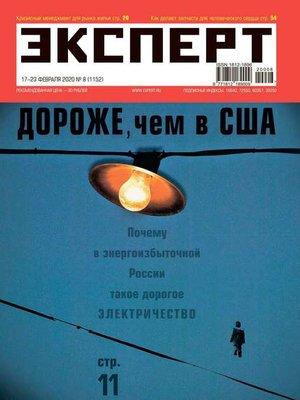 cover image of Эксперт 08-2020