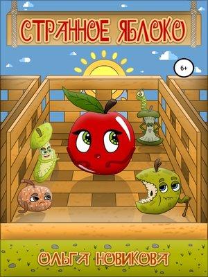cover image of Странное яблоко