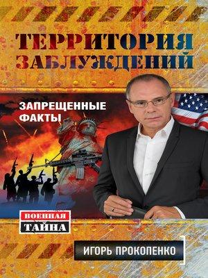 cover image of Территория заблуждений. Запрещенные факты