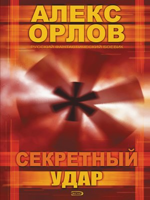 cover image of Секретный удар