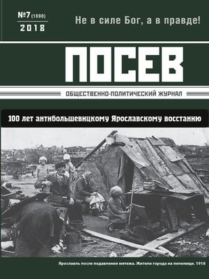 cover image of Посев. Общественно-политический журнал. №07/2018