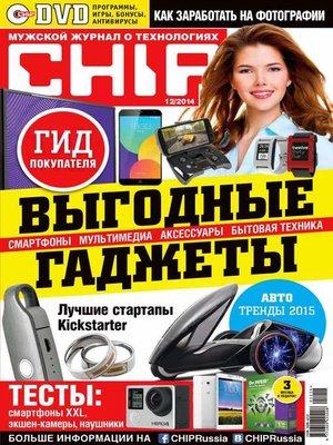cover image of CHIP. Журнал информационных технологий. №12/2014