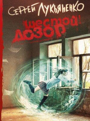 cover image of Шестой Дозор