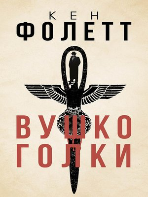 cover image of Вушко голки