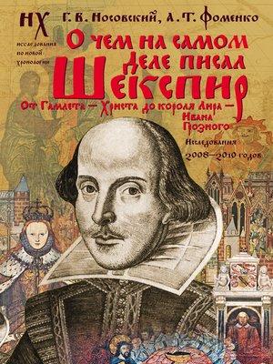 cover image of О чем на самом деле писал Шекспир