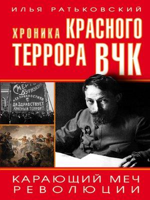 cover image of Хроника красного террора ВЧК. Карающий меч революции
