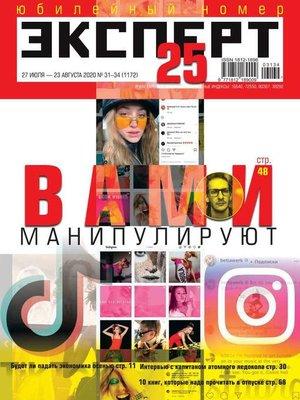 cover image of Эксперт 31-34-2020