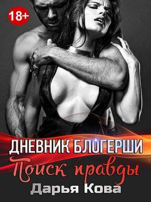 cover image of Дневник блогерши. Поиск правды