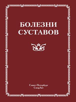 cover image of Болезни суставов
