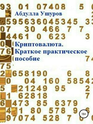 cover image of Криптовалюта. Краткое практическое пособие