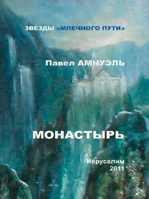 cover image of Монастырь (сборник)