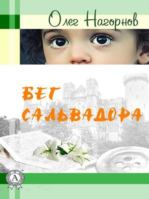 cover image of Бег Сальвадора